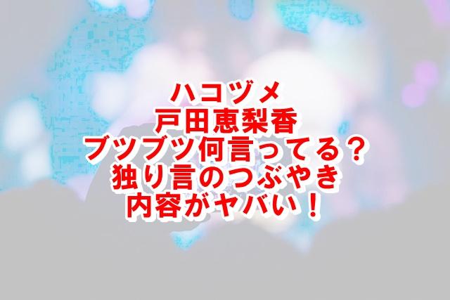 ハコヅメ戸田恵梨香ブツブツ何言ってる?独り言つぶやきの内容を調査