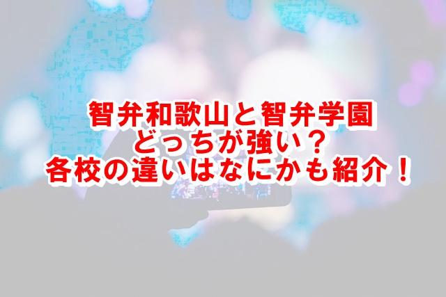 智弁和歌山と智弁学園どっちが強い?過去対決の結果から予想!