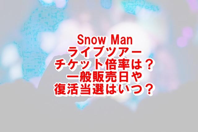 Snow Manライブツアー2021チケット倍率は?一般販売や復活当選はいつか調査!