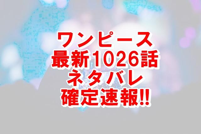 ワンピースネタバレ最新1026話確定速報|モモとルフィの反撃開始!