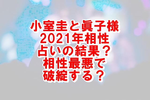 小室圭と眞子様の占い結果2021年版の結果は?相性は最悪?