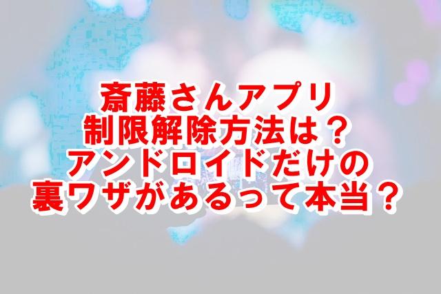 斎藤さんの制限解除方法をiPhoneとアンドロイドにわけて紹介!
