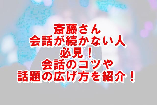 斎藤さんアプリで会話が続かない人にコツや話題のネタを紹介!