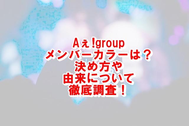 Aぇ!groupのメンバーカラーは?決め方や由来について徹底調査!
