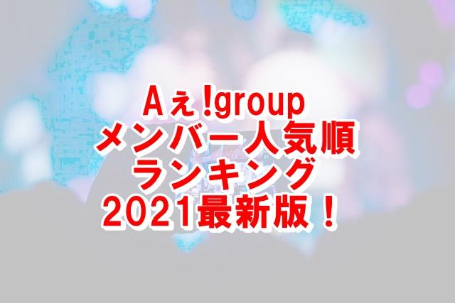 Aぇ!groupメンバー人気順ランキング2021最新版!