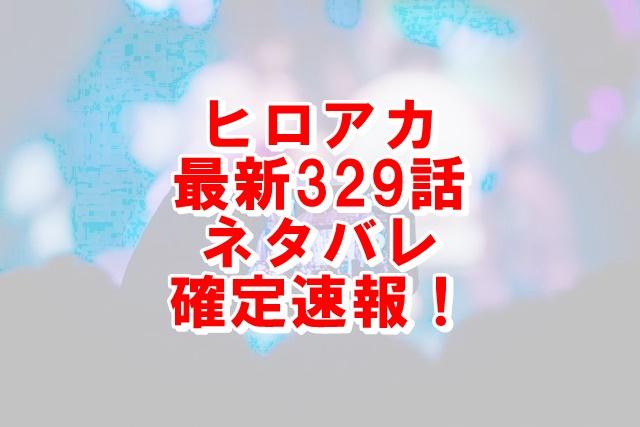 ヒロアカネタバレ最新329話確定速報 スターとオールマイトの関係は?
