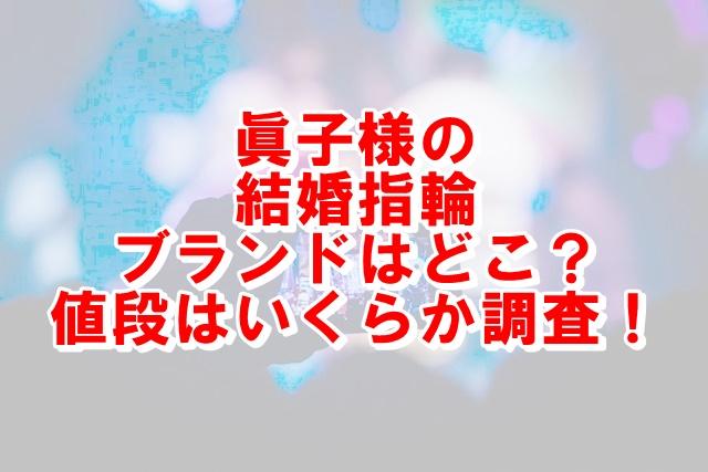 眞子様の結婚指輪のブランドはどこ?値段はいくらか調査!